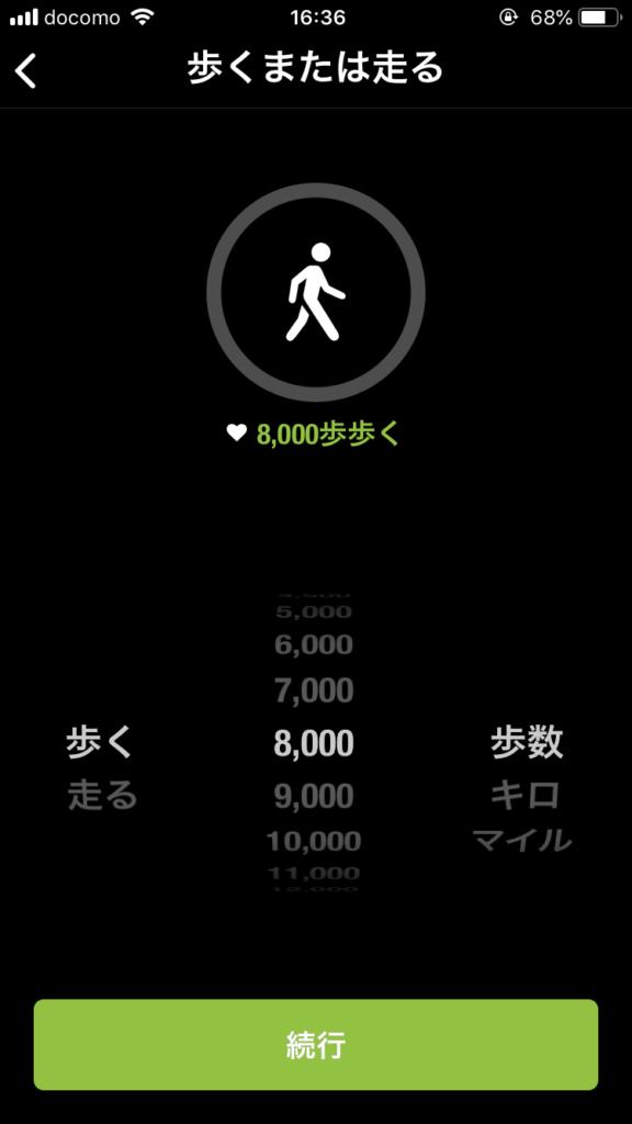 Streaksタスク追加画面(歩くまたは走る)