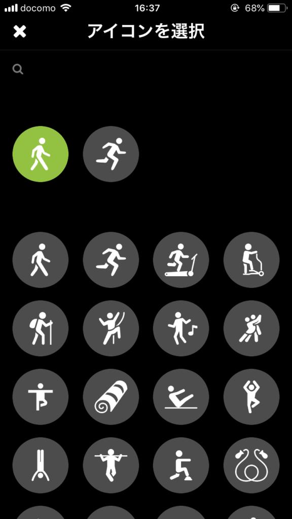 Streaksタスクアイコン選択画面