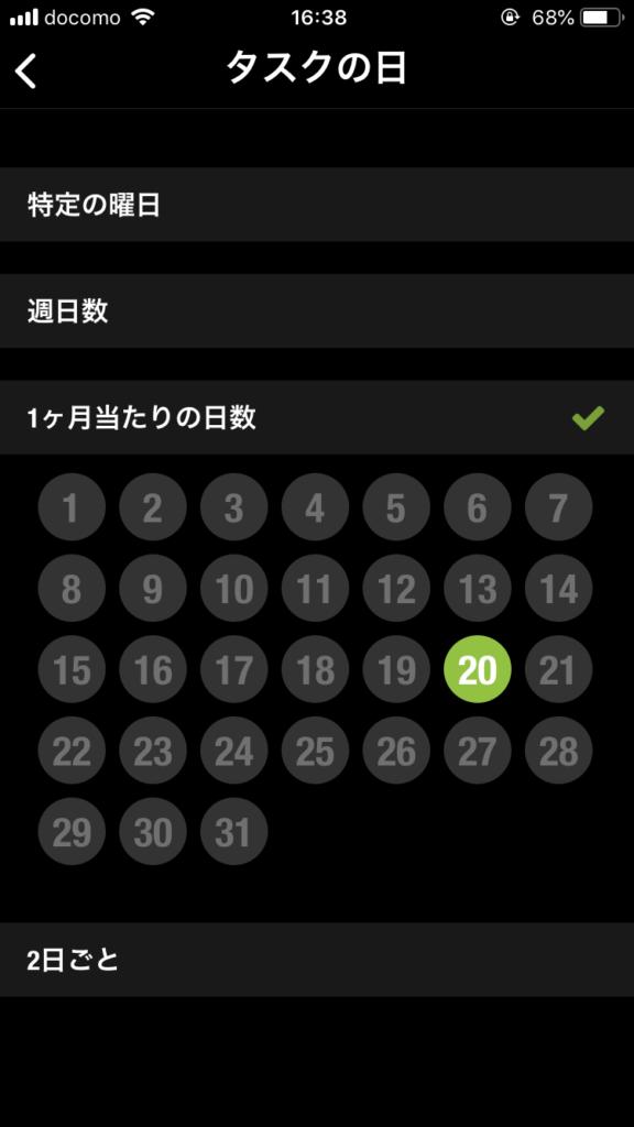 Streaksタスク頻度設定画面(1ヶ月あたりの日数)