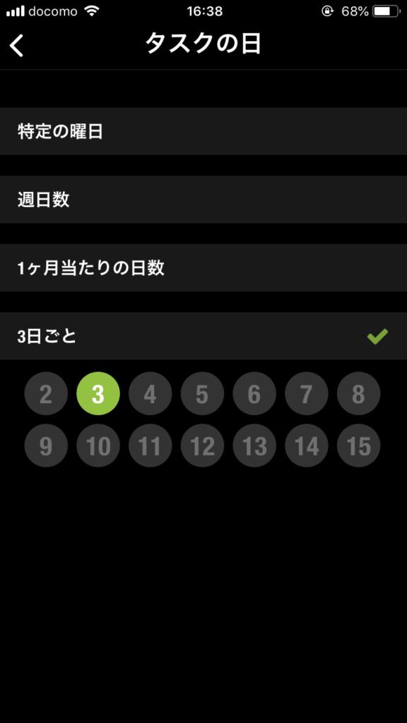 Streaksタスク頻度設定画面(日ごと)