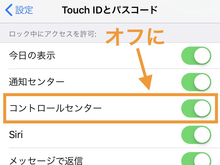 ロック中にiPhoneのコントロールセンターを使えるようにしておくのは危険