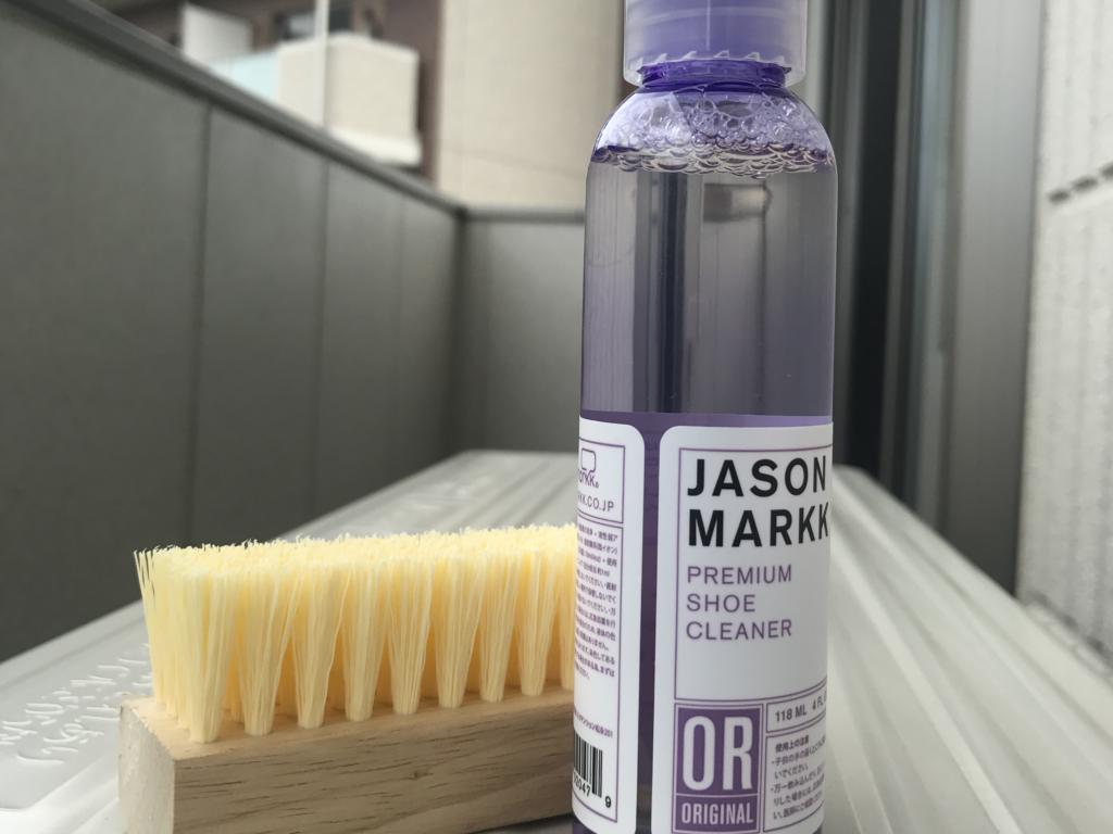 スニーカーの洗い方を解説!JASON MARKKは最強のアイテム