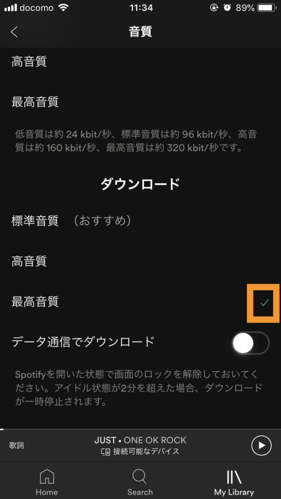 iphone-spotify画面5