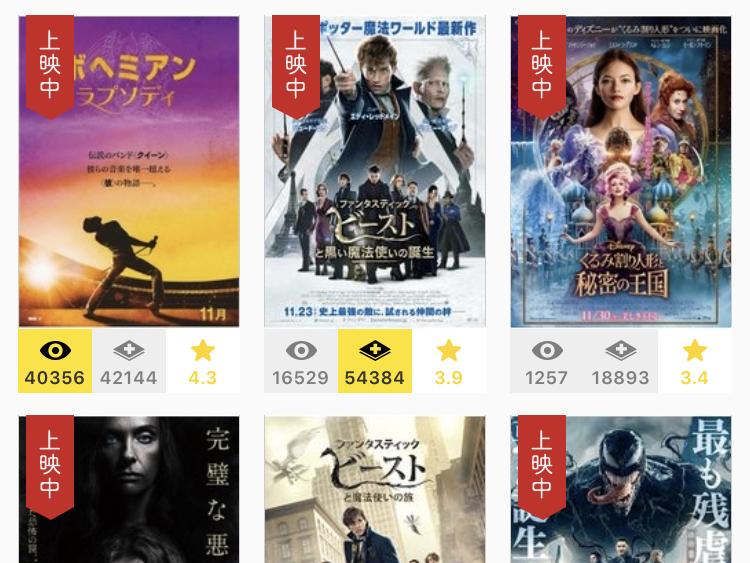 映画好きはインストール必須のアプリ「Filmarks」が便利すぎた