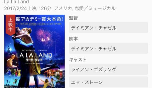 ラ・ラ・ランドを見た人にオススメの関連映画はコレ!【関連映画探索】