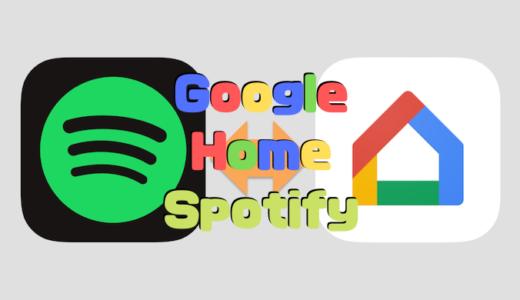 SpotifyとGoogle Homeを接続して音楽を流す