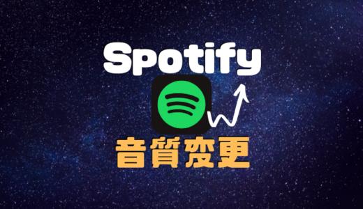 【超簡単】Spotifyの音質を変更する方法