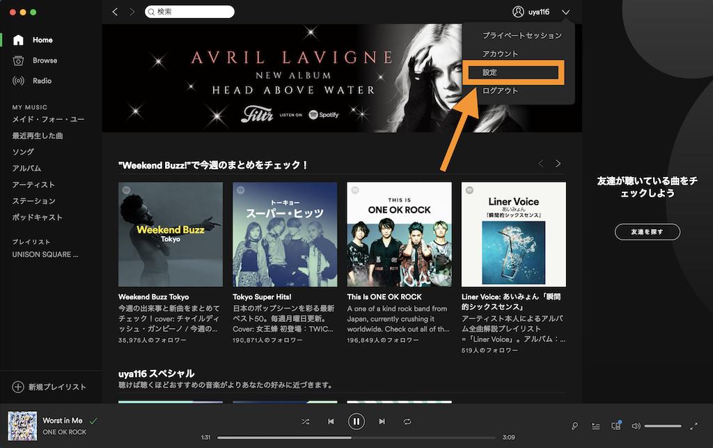 mac-spotify画面2