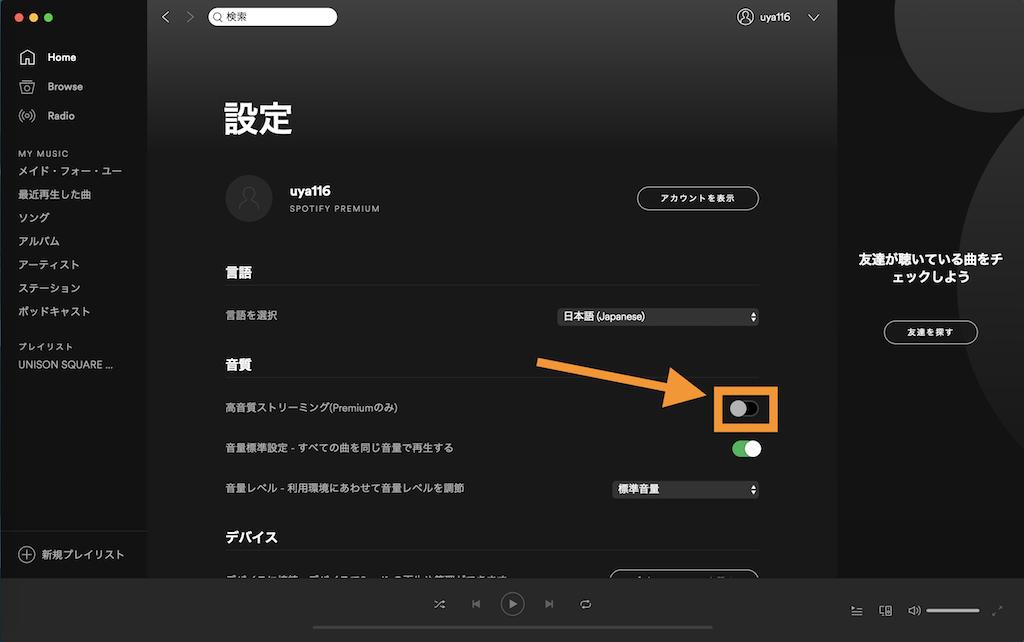 mac-spotify画面3