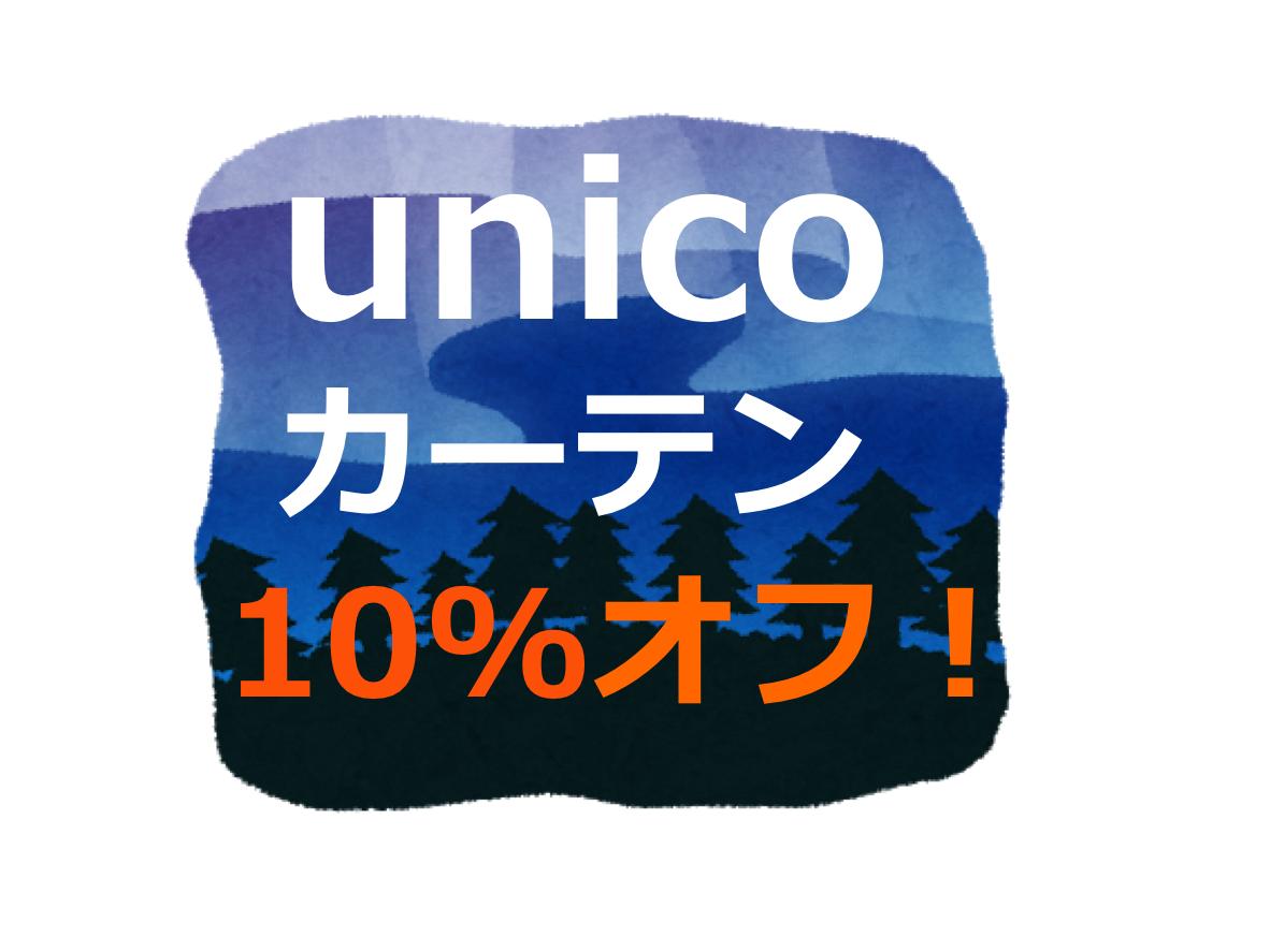 unicoのオーダーカーテンが12/16まで10%オフなので欲しい