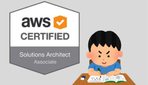 AWS認定ソリューションアーキテクトの勉強法 + 回答テクニック【アソシエイトレベル】