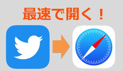 TwitterのリンクをSafariで開く最速の方法