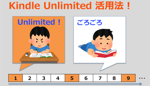 Kindle Unlimited活用法をKindleマニアが解説!