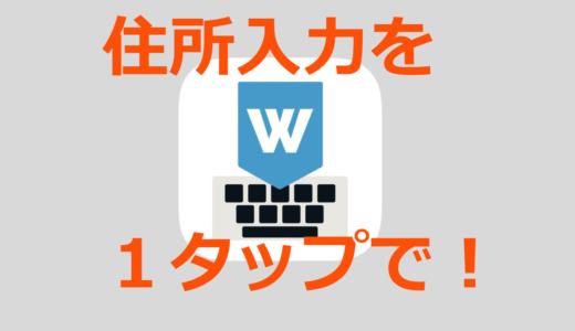 iPhoneから住所を簡単入力!アプリ「WordBoard」の使い方を解説