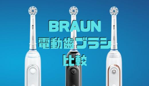ブラウンの電動歯ブラシ オーラルBを徹底比較!