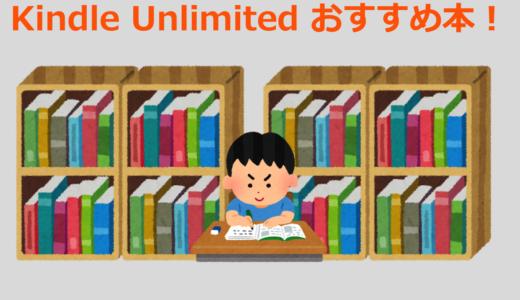 【随時更新】Kindleマニアが厳選!「Kindle Unlimited」のおすすめ本まとめ