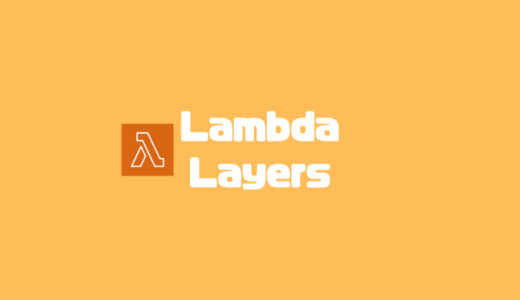 【AWS】Lambda Layersで自作モジュールをレイヤー化する方法