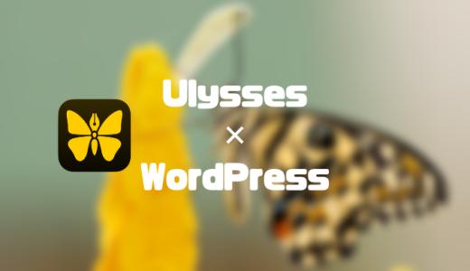 UlyssesのiPhoneアプリをWordPressと連携させる方法