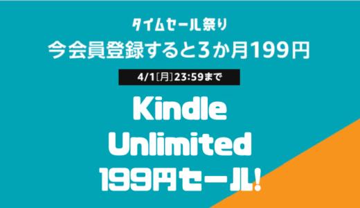 【4/1まで】Kindle Unlimitedが3ヶ月199円セール中!