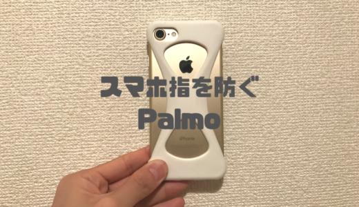 「Palmo」レビュー!スマホ指を防ぐiPhoneケース