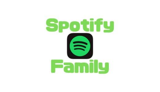 Spotifyを家族2人以上で使うならファミリープランが超おすすめ