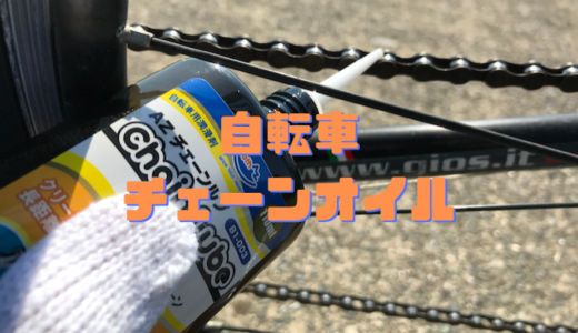 自転車のチェーンオイルはこまめに補充しよう(おすすめ付き)