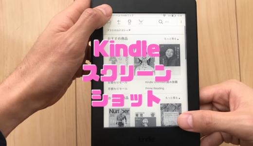 Kindleでスクリーンショットを撮る方法(Paperwhite)