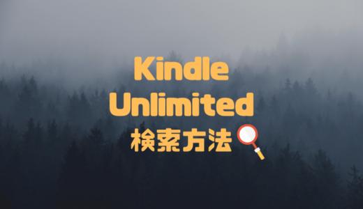 Kindle Unlimitedの検索方法まとめ