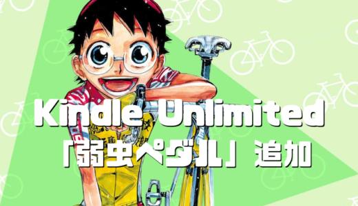 Kindle Unlimitedに「弱虫ペダル」が追加!!