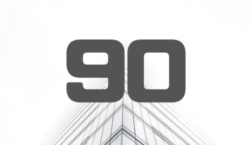 ブログ記事数が90を突破。振り返りとこれから。