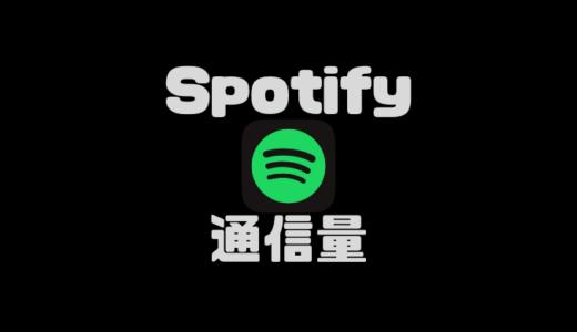 Spotifyの通信量まとめ