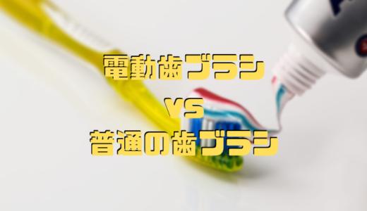 電動歯ブラシと普通の歯ブラシを比較。結局どっちがいいの?