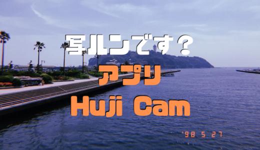 Huji Camというアプリがすごい!まるで「写ルンです」