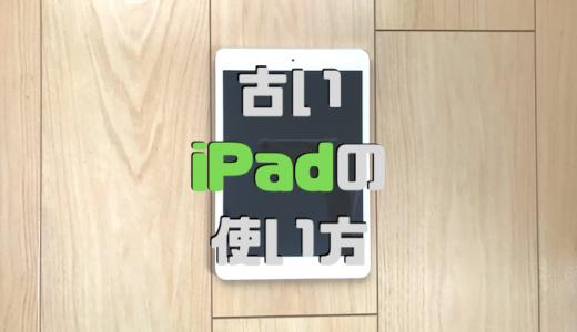 古いiPadの使い方を考える