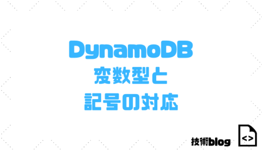 【AWS】DynamoDBでの変数型と記号の対応表