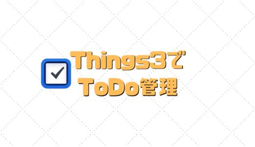 アプリ「Things 3」を導入。概要と使い方を紹介!