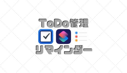 ToDo管理アプリとリマインダーを併用する